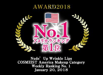 Nude'Up Wrinkle Lips COSMEIST America Makeup Category Weekly Ranking No.1 January 20, 2018
